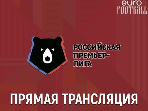 Рубин - Локомотив: где смотреть матч