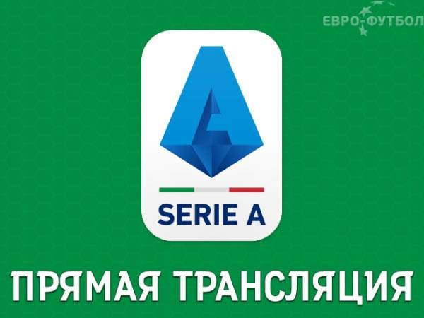 «Брешия» – «Милан» - 0:1 (закончен)
