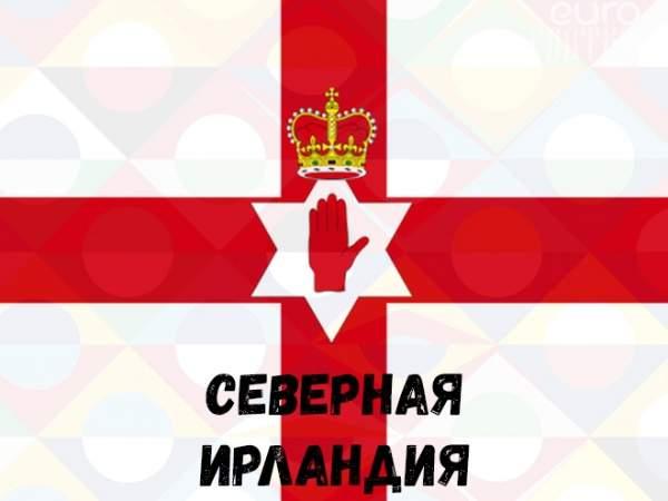 Северная Ирландия - Эстония: прогноз на результат матча