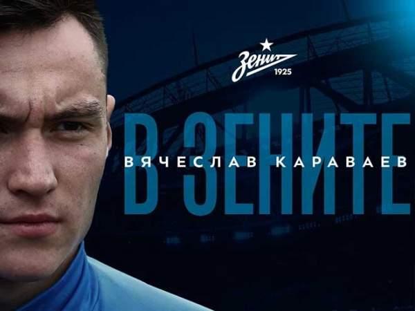 Караваев: «Когда ты переходишь из «Витесса» в «Зенит» — это большой шаг вперёд»