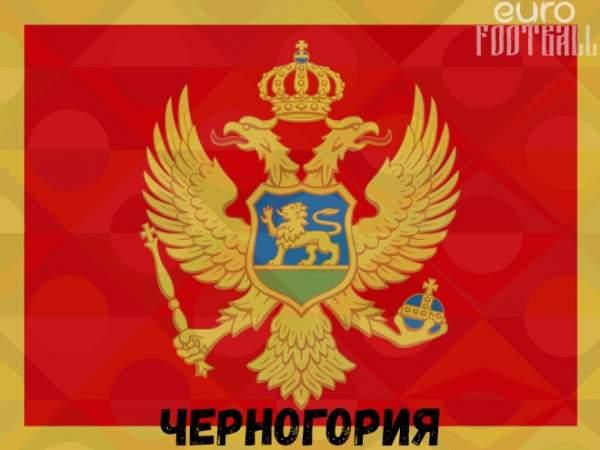 """Младен Кашчелан: """"Черногории не везёт в футболе"""""""