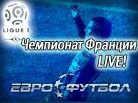 """""""Газелек Аяччо"""" - """"ПСЖ"""" - 0:4 (закончен)"""