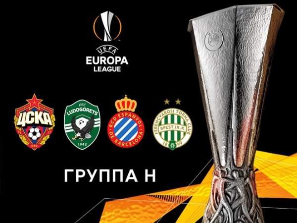 «Лудогорец», «Эспаньол» и «Ференцварош»: какие у ЦСКА шансы в групповом этапе Лиги Европы
