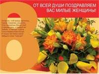 """Евро-футбол.ру"" поздравляет с 8 марта!"
