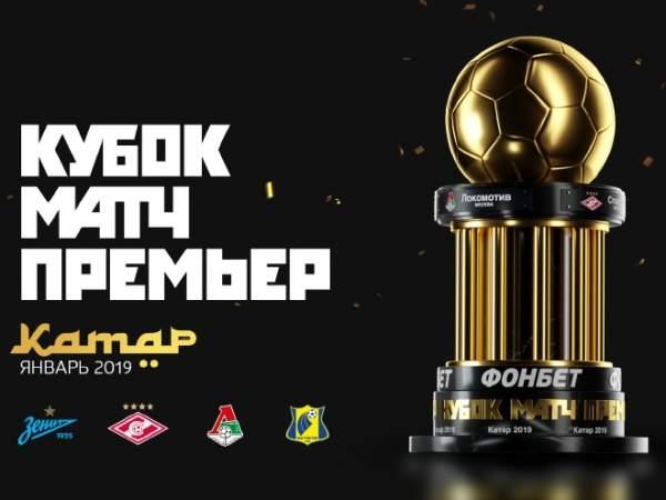 """""""Ростов"""" - """"Локомотив"""" - 1:1 (3:4 пен.)"""