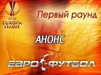 Время ответных матчей: В Лиге Европы определятся победители и неудачники первого квалификационного раунда