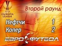 """""""Нефтчи"""" уступил дома """"Коперу"""""""
