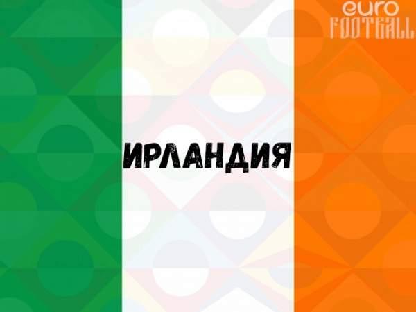 Прогноз на матч Ирландия - Гибралтар: в ожидании погрома
