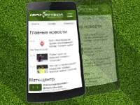 Мобильная версия Евро-Футбол.ру