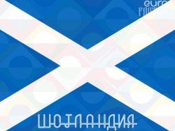 Стив Кларк - главный тренер сборной Шотландии