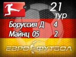"""""""Боруссия"""" пропустила на первой минуте, но одолела """"Майнц 05"""""""