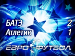 БАТЭ реабилитировался за 0:6, победив Атлетик