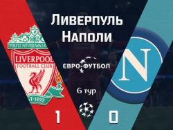 """""""Ливерпуль"""" минимально одолел """"Наполи"""" и вышел в плей-офф Лиги чемпионов"""