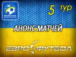 Металлист играет в Киеве с Металлургом, Днепр принимает Ворсклу и другие матчи пятого тура чемпионата Украины