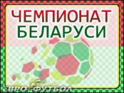 БАТЭ сыграл вничью, а минское Динамо проиграло. Результаты матчей чемпионата Беларуси