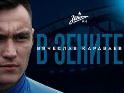 Караваев: «Надеюсь, что выиграем Кубок, тогда будет идеальный сезон»
