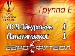 """ПСВ упустил победу в конце матча с """"Панатинаикосом"""""""