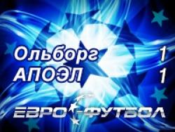 """""""Ольборг"""" и АПОЭЛ сыграли в боевую ничью"""