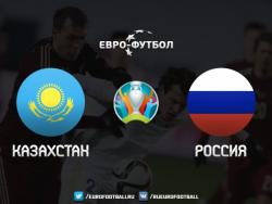 Бубнов сделал прогноз на матч Казахстан - Россия