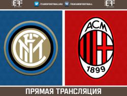 Где смотреть матч Интер - Милан