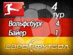 "Немецкий футбол сошёл с ума: ""Байер"" тоже проиграл в 4 туре"