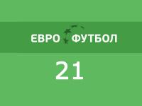 «Евро-Футбол.Ру» отмечает 21-й день рождения!