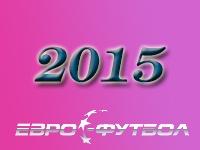 Чем богат 2015-й: главные события нового года