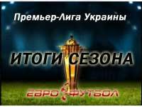 Украинская Премьер-лига. Итоги сезона. Часть V. Лучшие из лучших.
