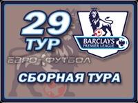 Символическая сборная 29-го тура чемпионата Англии