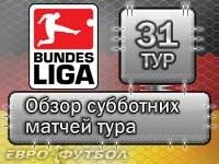 """""""Бавария"""" сыграла вничью с """"Майнцем 05"""""""
