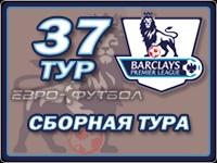 Символическая сборная 37-го тура чемпионата Англии
