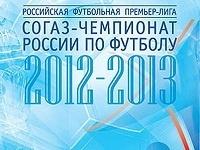 Чемпионат России 2012/2013 на ТВ