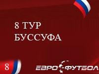 Буссуфа - лучший футболист 8-го тура чемпионата России