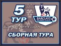 Символическая сборная 5-го тура чемпионата Англии