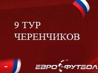 Черенчиков - худший футболист 9-го тура чемпионата России