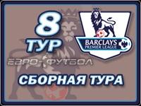 Символическая сборная 8-го тура чемпионата Англии