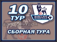 Символическая сборная 10-го тура чемпионата Англии