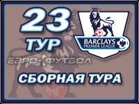 Символическая сборная 23-го тура чемпионата Англии