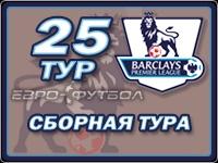 Символическая сборная 25-го тура чемпионата Англии