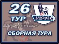 Символическая сборная 26-го тура чемпионата Англии