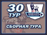 Символическая сборная 30-го тура чемпионата Англии
