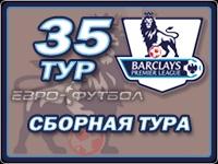 Символическая сборная 35-го тура чемпионата Англии