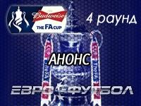 Элита против андердогов: 4-й раунд Кубка Англии