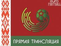 БАТЭ – «Торпедо-БелАЗ» - 0:0 (завершён)