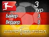 """""""Байер"""" и """"Вердер"""" забили шесть голов на две команды"""
