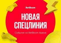 «BetBoom Арена» – новая глава в истории «Уфы». Ставки и коэффициенты на первую домашнюю игру сезона