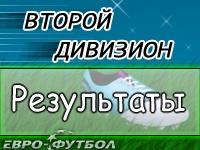 """С букмекерского скандала начался сезон в зоне """"Юг"""" ПФЛ"""