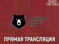 «Рубин» - «Локомотив»: прямая трансляция, составы, онлайн - 0:2