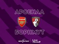 «Арсенал» - «Борнмут» - 1:0 (завершён)
