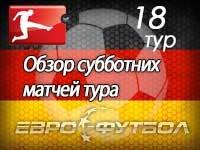 """Майнц 05"" разгромил ""Падерборн"", а ""Фрайбург"" - ""Айнтрахт"""